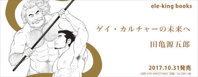 "10/31 release 田亀源五郎 ""ゲイ・カルチャーの未来へ"""