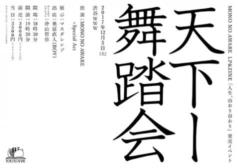 "MONO NO AWAREがLP&ZINE『人生、山おり谷おり』の発売を記念したイベント ""天下一舞踏会""を渋谷WWWで開催!"