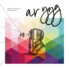 吉田ヨウヘイgroup 4thアルバム『ar』インストアイベントが12/2(土)HMV Record shop 渋谷で開催決定!観覧フリー!