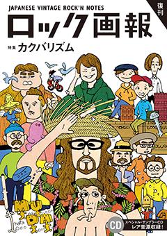 cero、YOUR SONG IS GOOD、二階堂和美、更にハマケン率いる在日ファンク までファミリーとなったカクバリズムの15周年を記念してお届けする『ロック画報』28号目にしてとんでもない変化球!