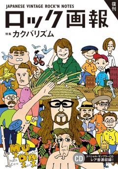 「ロック画報 特集カクバリズム」発売延期のお詫び