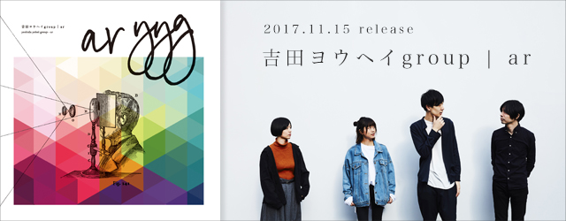 "11/15 release 吉田ヨウヘイgroup ""ar"""