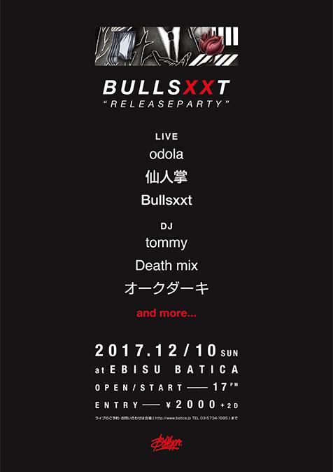 Bullsxxt、リリースパーティ開催決定! ゲストに仙人掌が出演