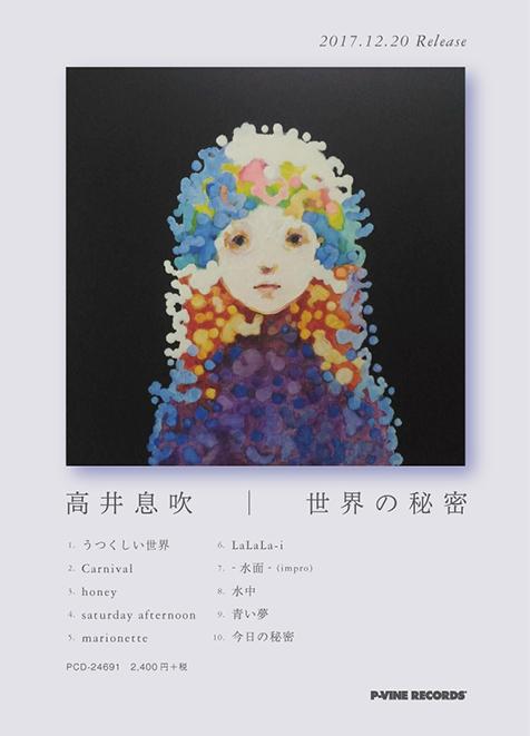 takai-ibuki-flyer