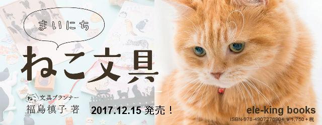"""12/15 release 福島槙子(著), ねこみみ編集部(編集)""""まいにち ねこ文具"""""""