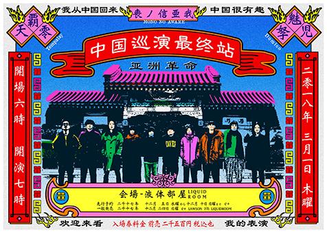 Tempalay、ドミコ、MONO NO AWARE、中国ツアー凱旋ライブ「中国巡演最終站」が2018年3月にリキッドルームで開催決定!