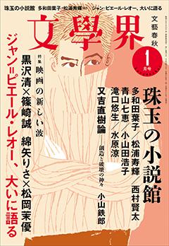 柴田聡子が雑誌「文學界」にて連載コラムを開始!!