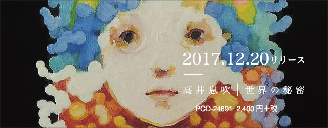"12/20 release 高井息吹 ""世界の秘密"""