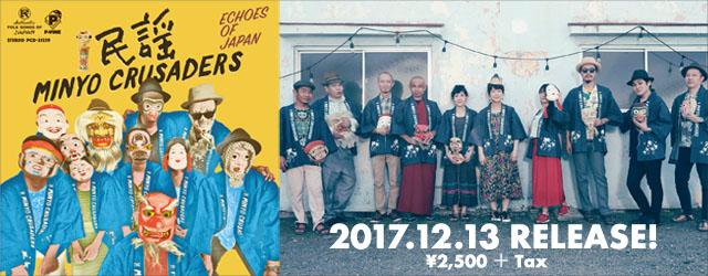 """12/13 release MINYO CRUSADERS """"Echoes Of Japan"""""""
