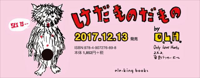 "12/13 release O.L.H. ""けだものだもの~O.L.H.のピロウトーク倫理委員会"""