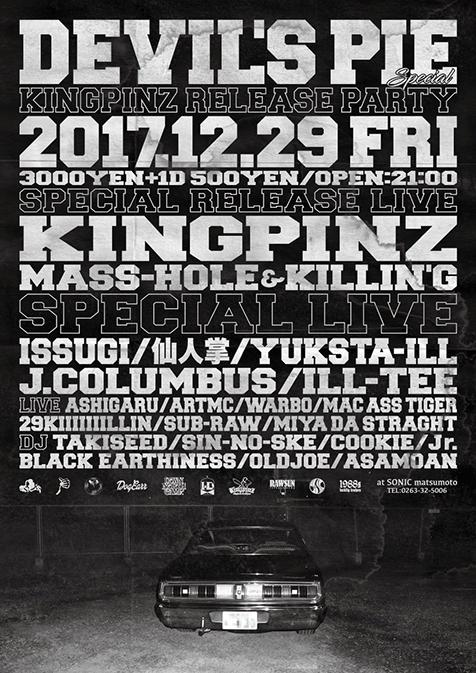 ISSUGI、仙人掌 、YUKSTA-ILLがSONIC松本で開催となるKINGPINZのリリース・パーティに出演!