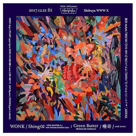 Green Butter( Budamunk+mabanua )【ライブ出演】at 東京