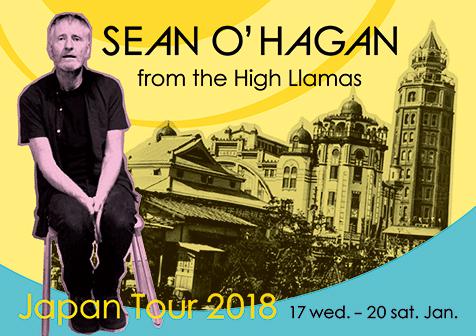 英国の桃源郷ポップ楽団ザ・ハイ・ラマズからショーン・オヘイガンによる待望の来日公演!