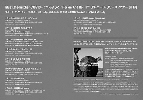 web_btb+utsumi_lp_flyer_01_back