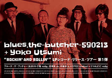 "blues.the-butcher-590213+うつみようこ""Rockin' And Rollin'""LPレコード・リリース・ツアー 第1弾"
