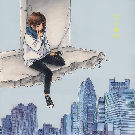 恋は魔物、各配信サイトで『新宿は君を思い出すから嫌い』のリリースが決定! ジャケットのイラストを手掛けたのは、『スローモーションをもう一度』作者の加納梨衣