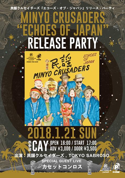 民謡クルセイダーズ【エコーズ・オブ・ジャパン』リリース・パーティ】at 東京