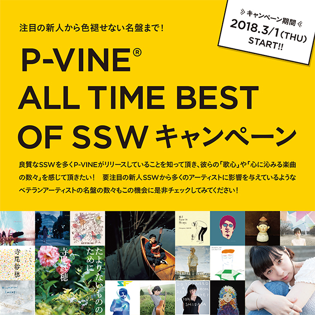 P-VINE ALL TIME BEST OF SSW CAMPAIGN 2018