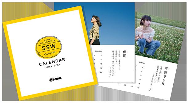 web_SSWキャンペーン_カレンダー画像_背景ナシ