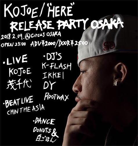 ニュー・アルバム『here』が各所で大きな話題なKOJOE、今週末は大阪、神戸、京都でリリース・パーティが開催!