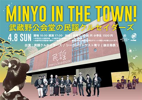 民謡クルセイダーズ【ライブ】at 東京