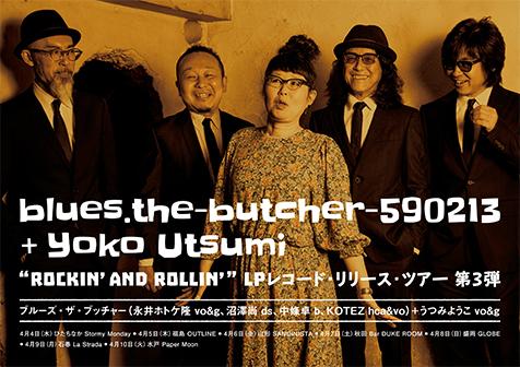 web_btb+utsumi_lp_flyer_03_front