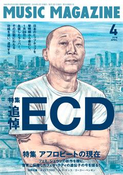 3/20発売のミュージック・マガジン誌最新号は追悼ECD特集。