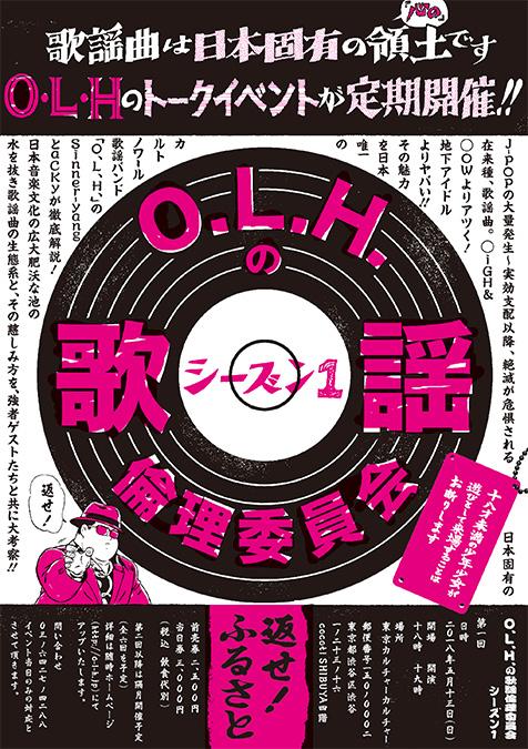 『O.L.H.の「歌謡倫理委員会」season1』