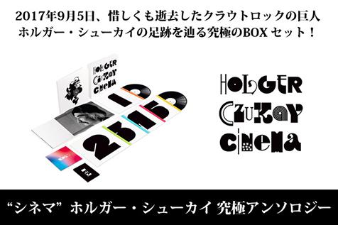 クラウトロックの巨人ホルガー・シューカイ究極のBOXセット登場!ソロ及びコラボ作品にフォーカスしLP(or CD)5枚組のフルボリューム!
