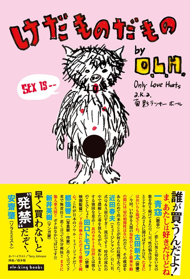 O.L.H.【書籍発売記念ライブ】at 東京