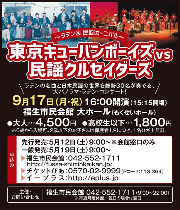 民謡クルセイダーズ【ライヴ出演】at 東京