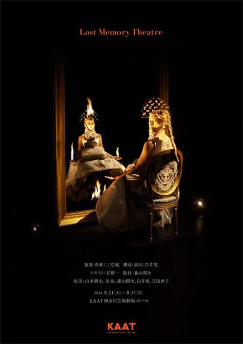 三宅純・白井晃出演!劇場版『Lost Memory Theatre』記録映像上映会&Talk sessionが6/12(火)開催決定!