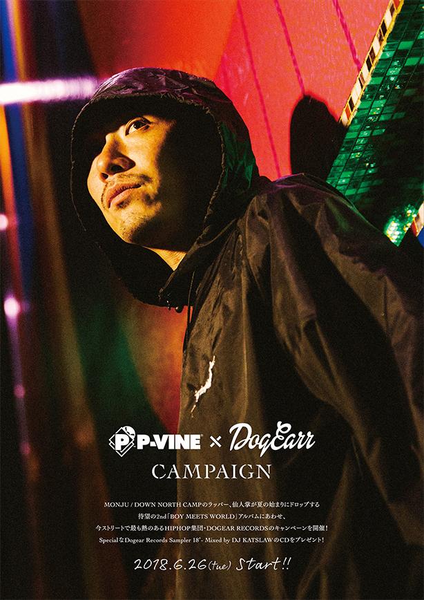 """P-VINE×DOGEAR RECORDS""キャンペーンの特典詳細が決定!新録音源や未発表音源を収録したDJ KATSLAWによるサンプラー・ミックスCDを先着でプレゼント!"