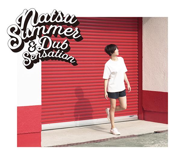 """ナツ・サマー、初のバンド編成による新作『Natsu Summer & Dub Sensation』が7月4日リリース決定!ナツ・サマー自身の作詞曲も含む極上""""シティ・ポップレゲエ""""盤!"""