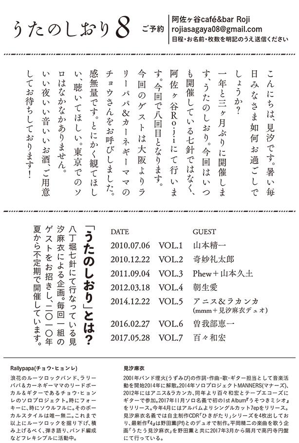 web_back_うたのしおり8_A6_0716_2-2