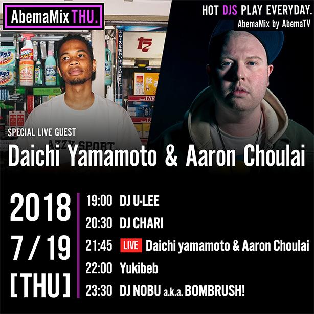 注目のシンガー/ラッパー、Daichi YamamotoとAaronChoulaiが今夜放送の「AbemaMix」にライブ出演!両者のジョイント・プロジェクト『WINDOW』はデジタル先行で発売中&CDは7/25リリース!