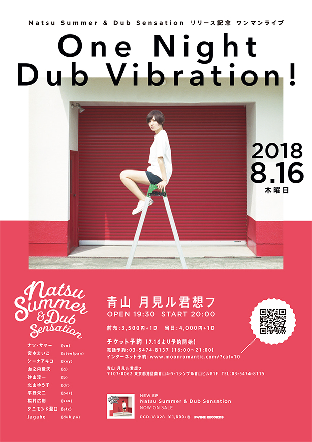 Natsu Summer【ワンマンライブ】at 東京