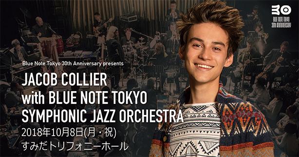 天才ジェイコブ・コリアー、3年連続4度目の来日公演が10月に決定!しかもシンフォニック・オーケストラとのコラボによる超必見スペシャル・ライブ!