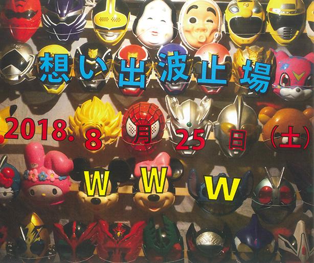 OMOIDE HATOBA 2018 LIVE
