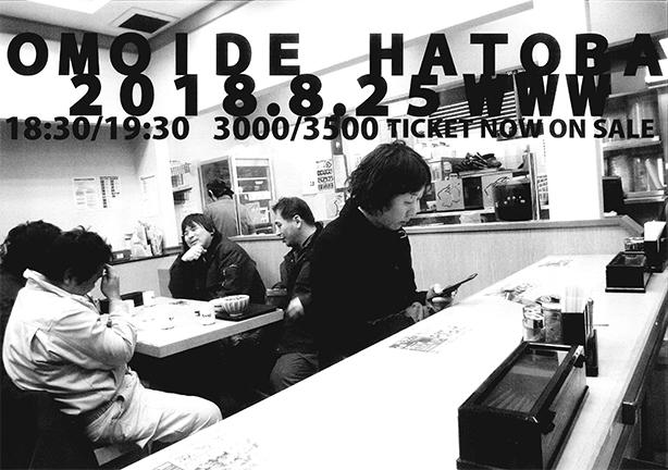 OMOIDE HATOBA【ライブ】at 渋谷