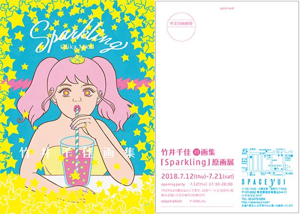 竹井千佳の原画展が本日7/12(木)より7/21(土)まで、南青山SPACE YUIにて開催! 画集の先行販売もあります!