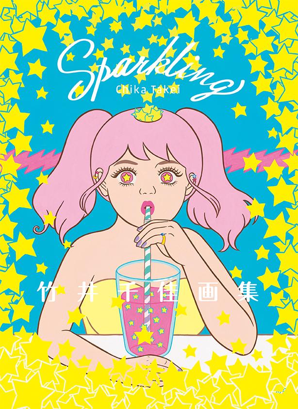 竹井千佳・初の画集『Sparkling』発刊を記念し、ヴィレッジヴァンガード渋谷店・自由が丘店でサイン会を開催!