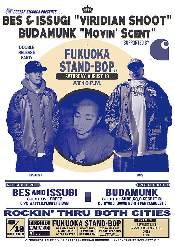 Dogear Records企画によるBES & ISSUGIとBudamunkのダブル・リリース・パーティが福岡STAND-BOPにて8/18に開催!