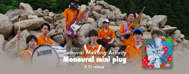 "8/22 release Monaural mini plug ""Samurai Mekong Activity"""