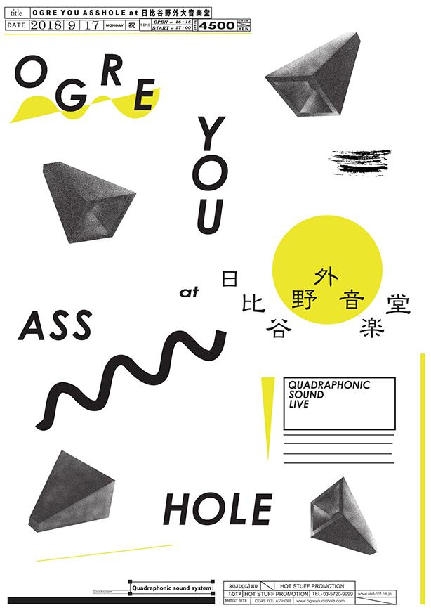web_OYA_yaon_poster