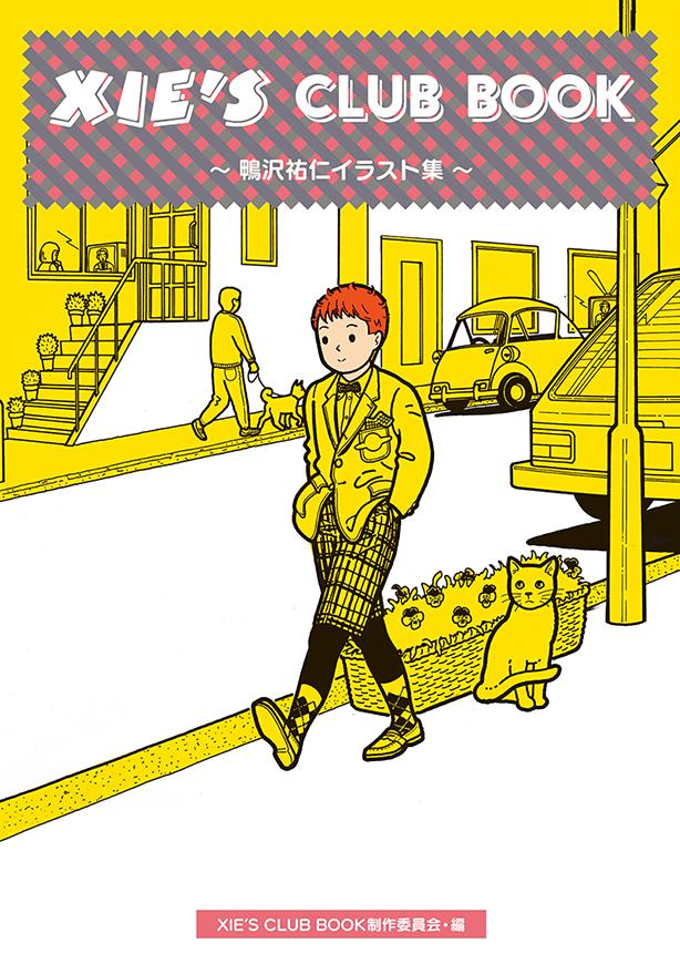 鴨沢裕仁デザイン展 @ HMV record shop コピス吉祥寺 9/17まで開催