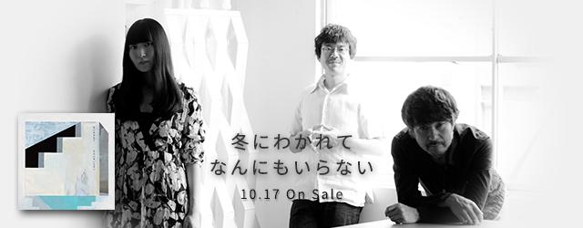 """10/17 release 冬にわかれて """"なんにもいらない"""""""