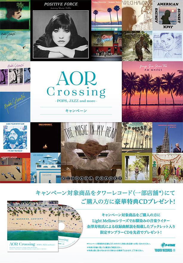 """タワーレコード限定""""AOR Crossing-POPS,JAZZ and more-""""キャンペーン"""