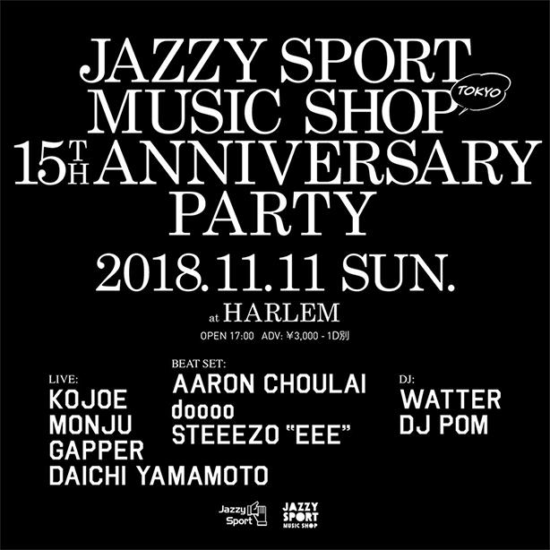 KOJOE、MONJU、Aaron Choulai & Daichi Yamamotoらが出演!JAZZY SPORTの15周年アニバーサリー・パーティが11/11に渋谷HARLEMにて開催!