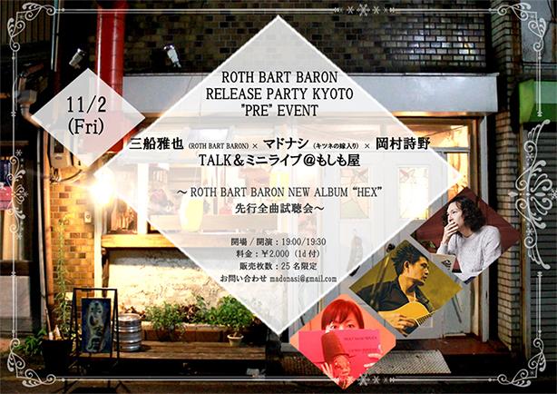 キツネの嫁入りpresents 11/2 ROTH BART BARONレコ発プレイベント